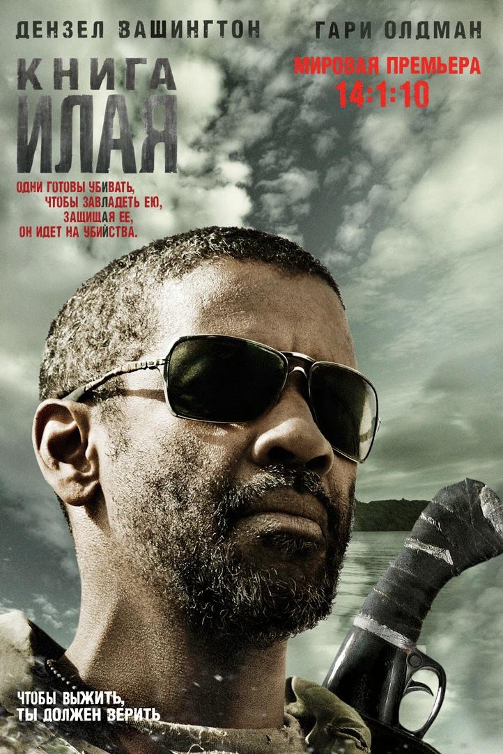 Film The Book Of Eli 2010