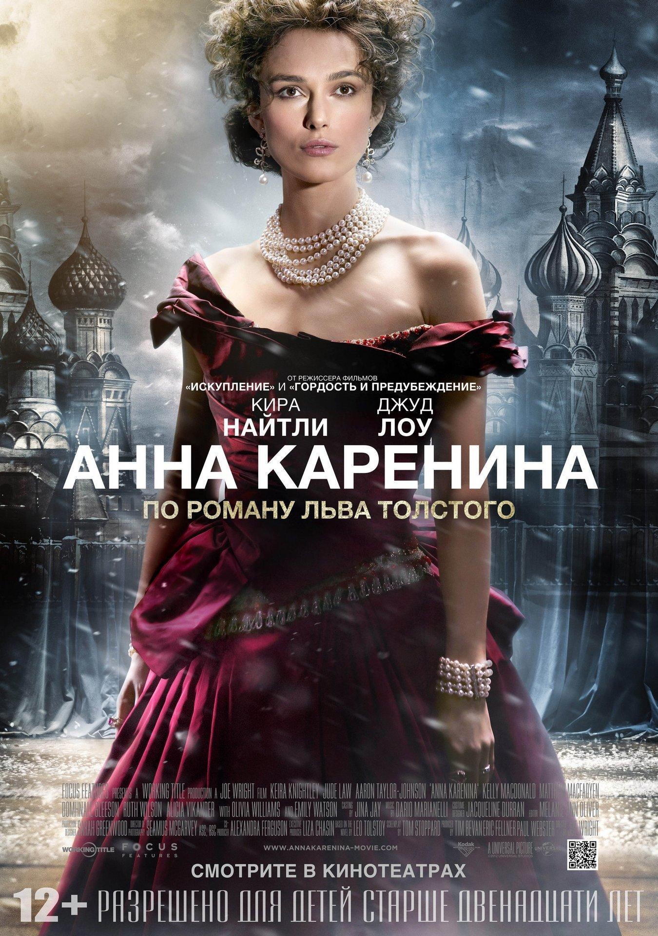 Анна каренина 1 2 серия. (сериал 2017) анонс содержание серий.