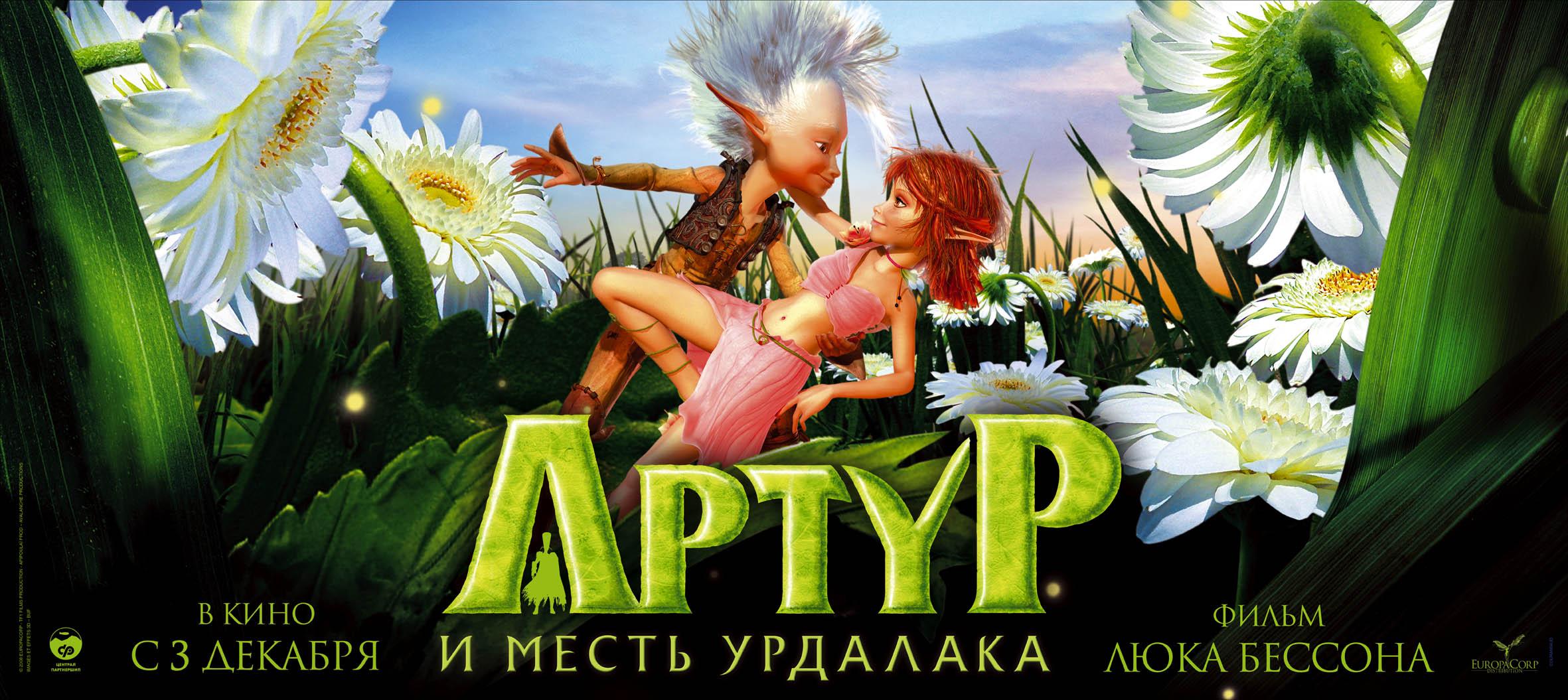 «Артур И Месть Урдалака» — 2009