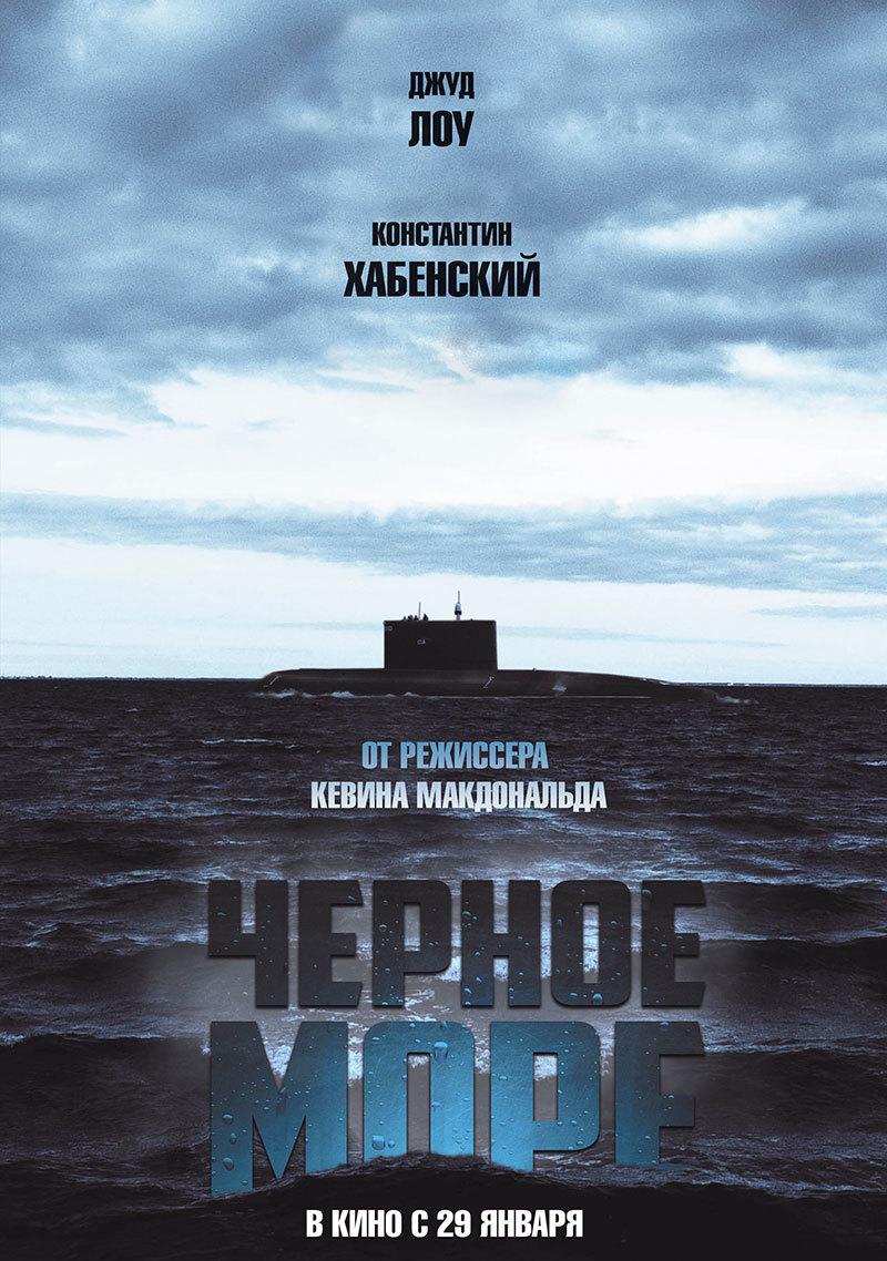 скачать фильм черное море торрент