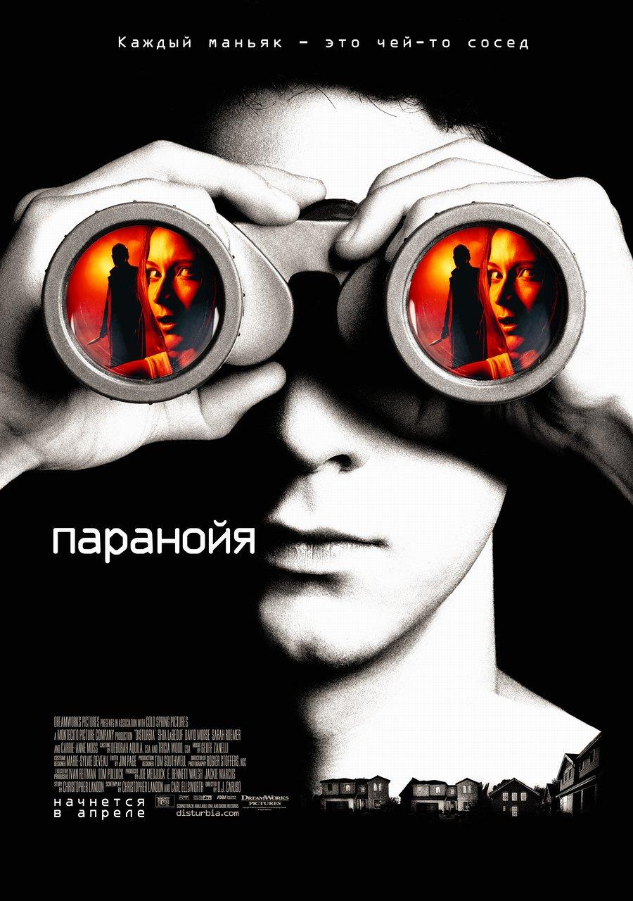 Паранойя (Disturbia, 2007) рекомендации