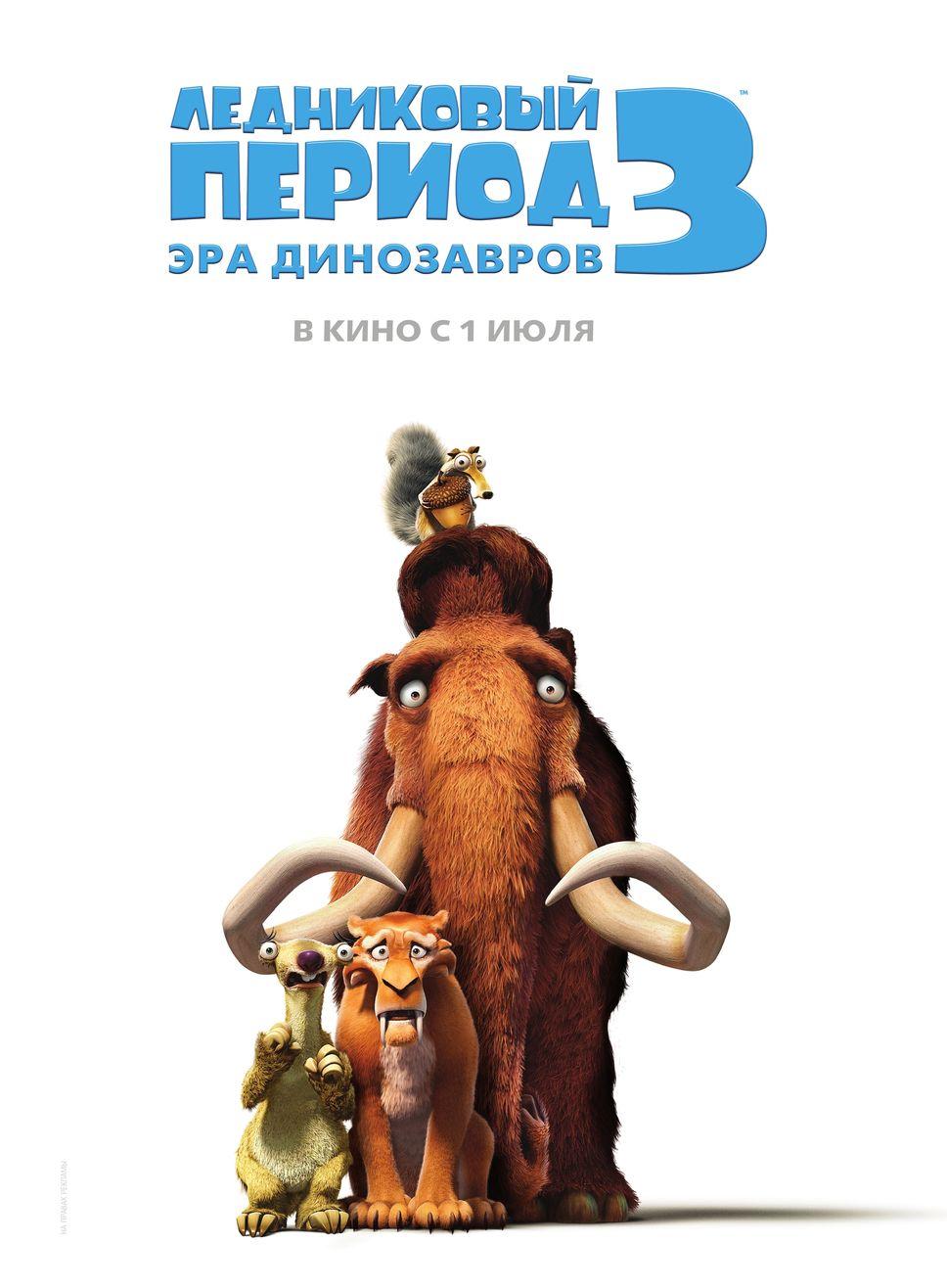 «Ледниковый Период 3 Часть Мультфильм Смотреть Онлайн» — 2007