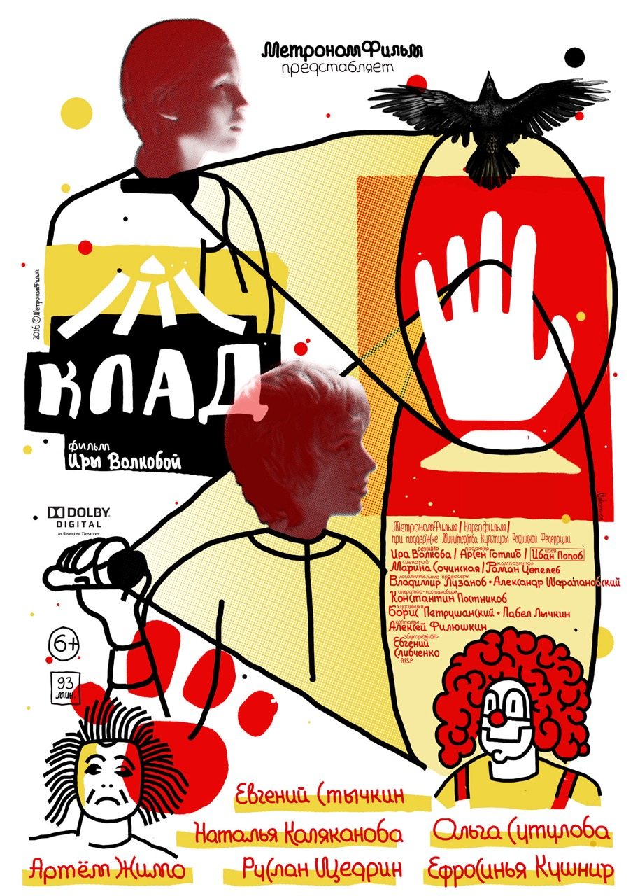 лучшие фильмы 2016 смотреть онлайн россия