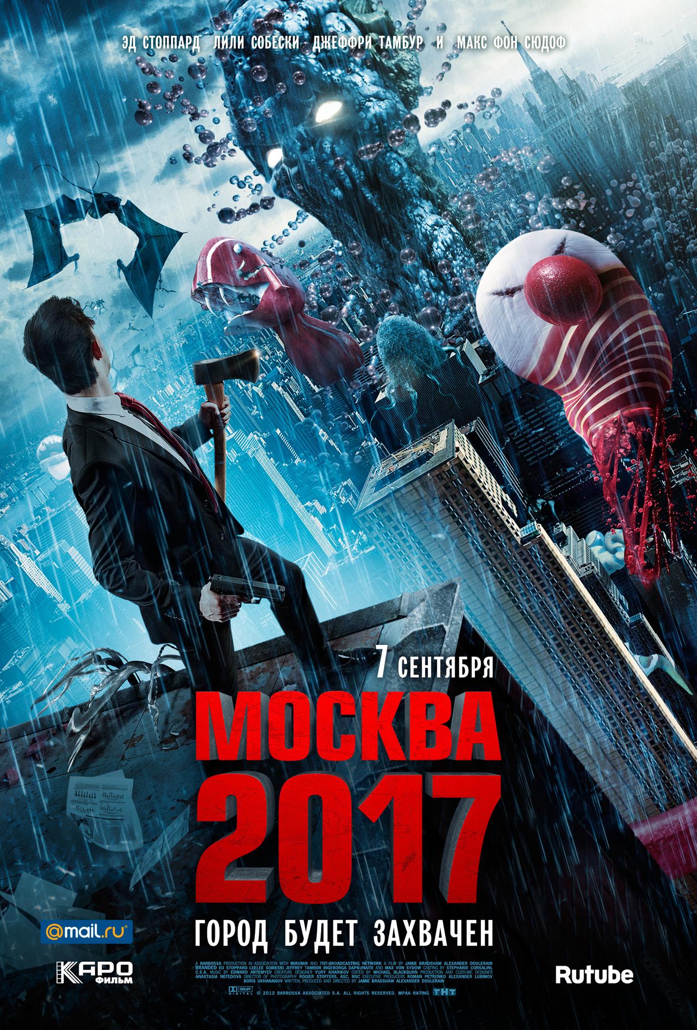 «Москва 2017» — 2012