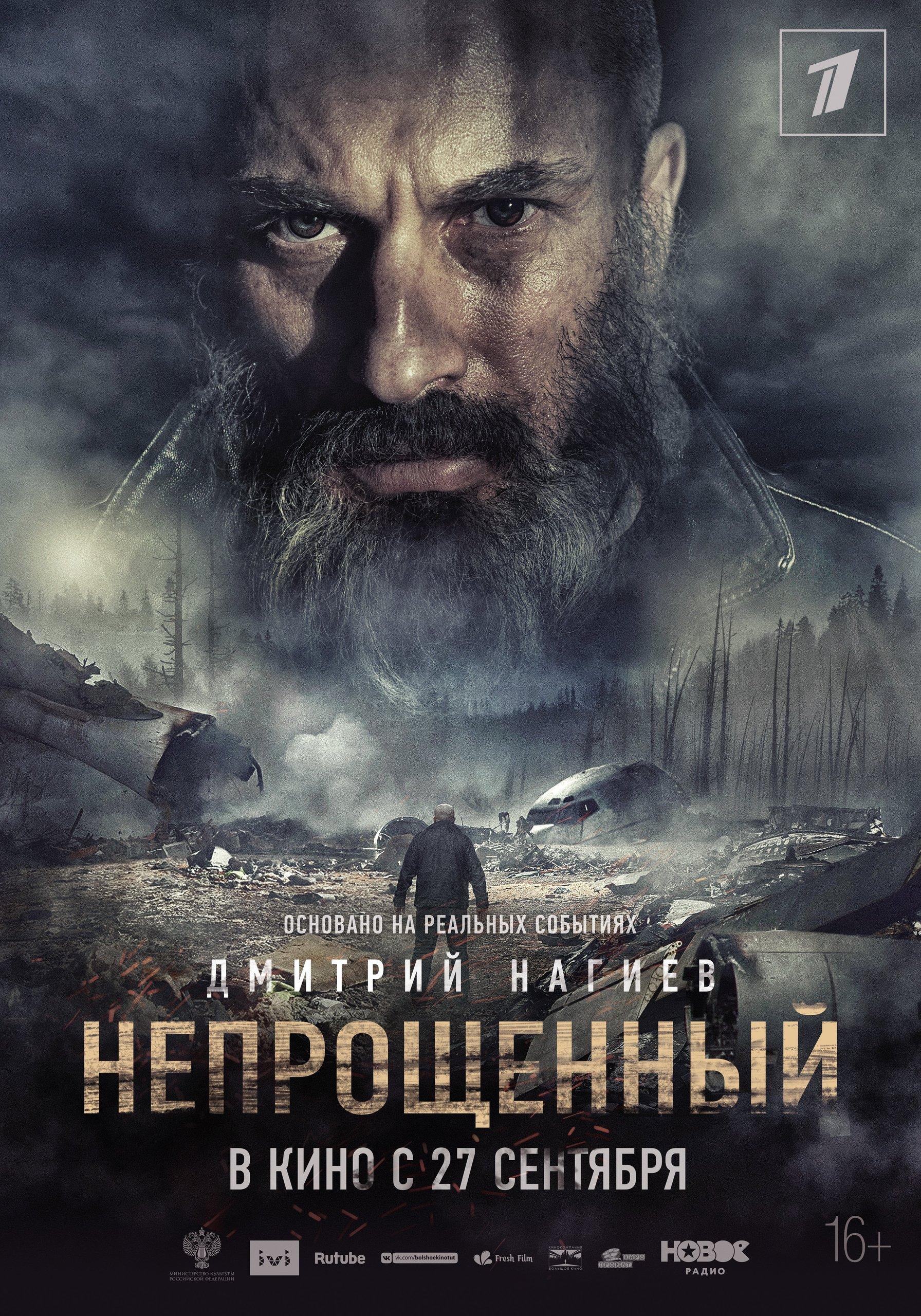 Непрощенный ile ilgili görsel sonucu