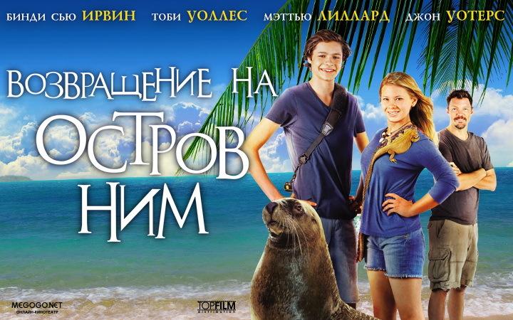 фильм возвращение на остров ним: