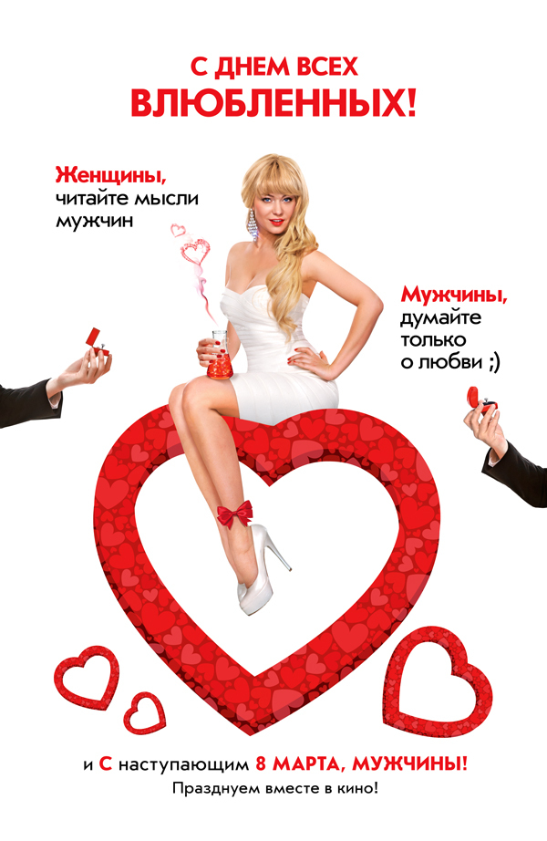 Рецензии и отзывы о фильме С 8 марта, мужчины!