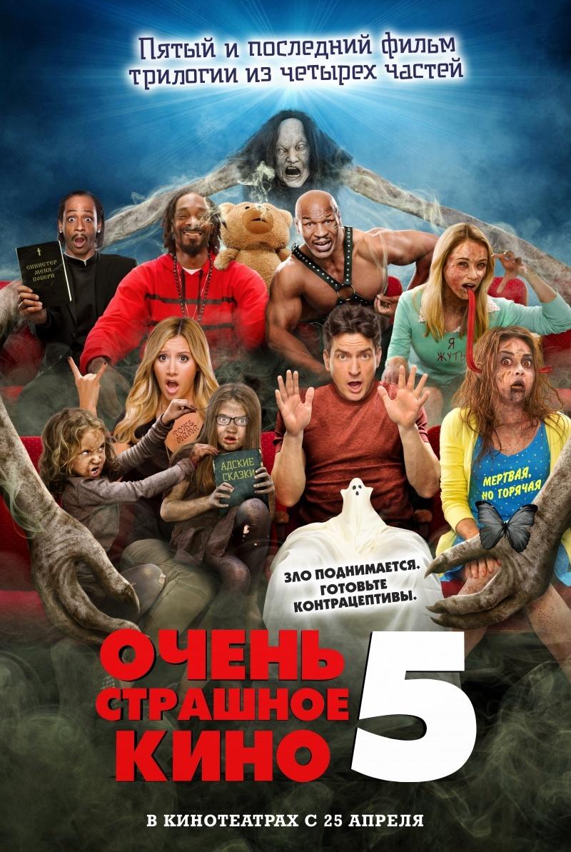 Кино из ширинки фото 24-323