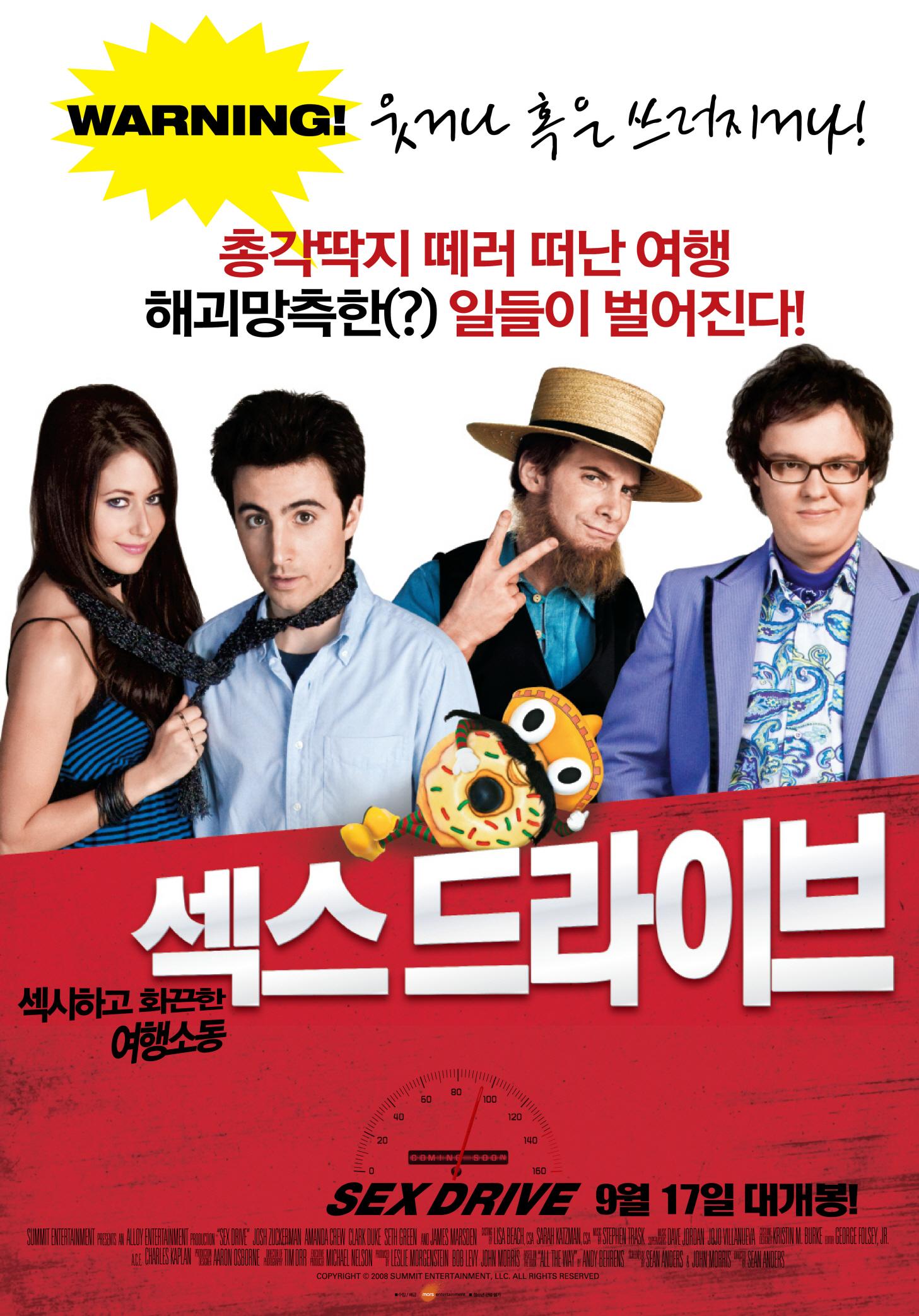 Фильм сексдрайф 2008