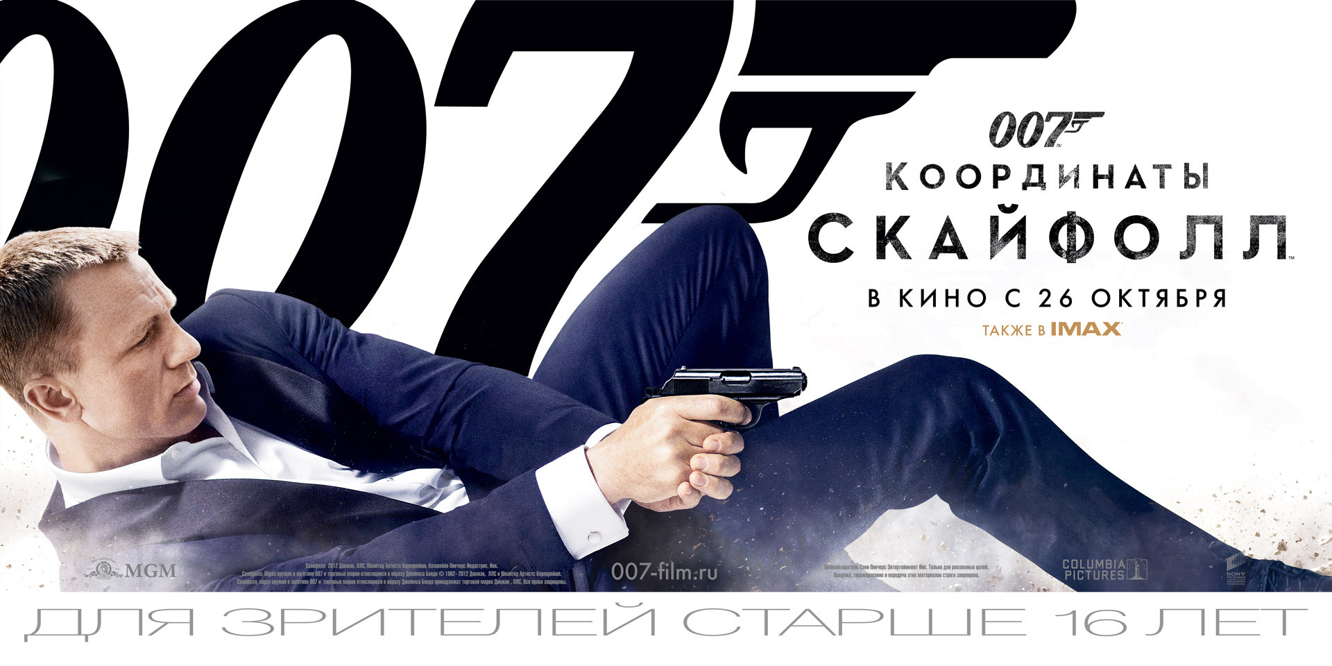 Рецензии и отзывы о фильме 007: Координаты «Скайфолл» / Skyfall
