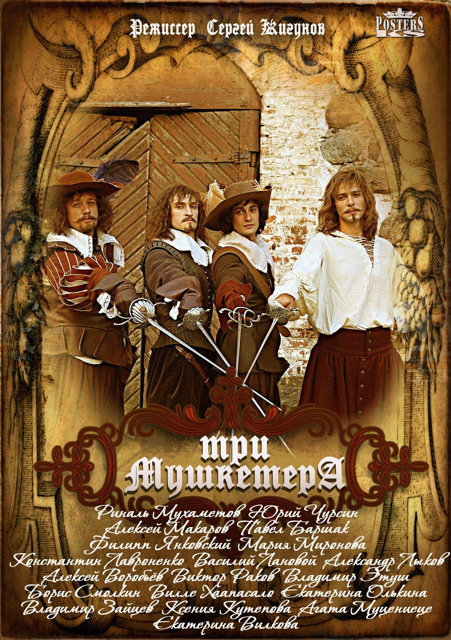 Три мушкетера жигунова отзывы и рецензии 9511