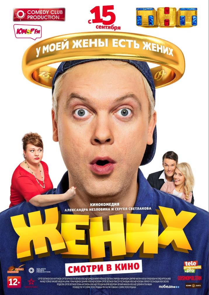 Жених (2016) майские постеры фильма российские фильмы кино.
